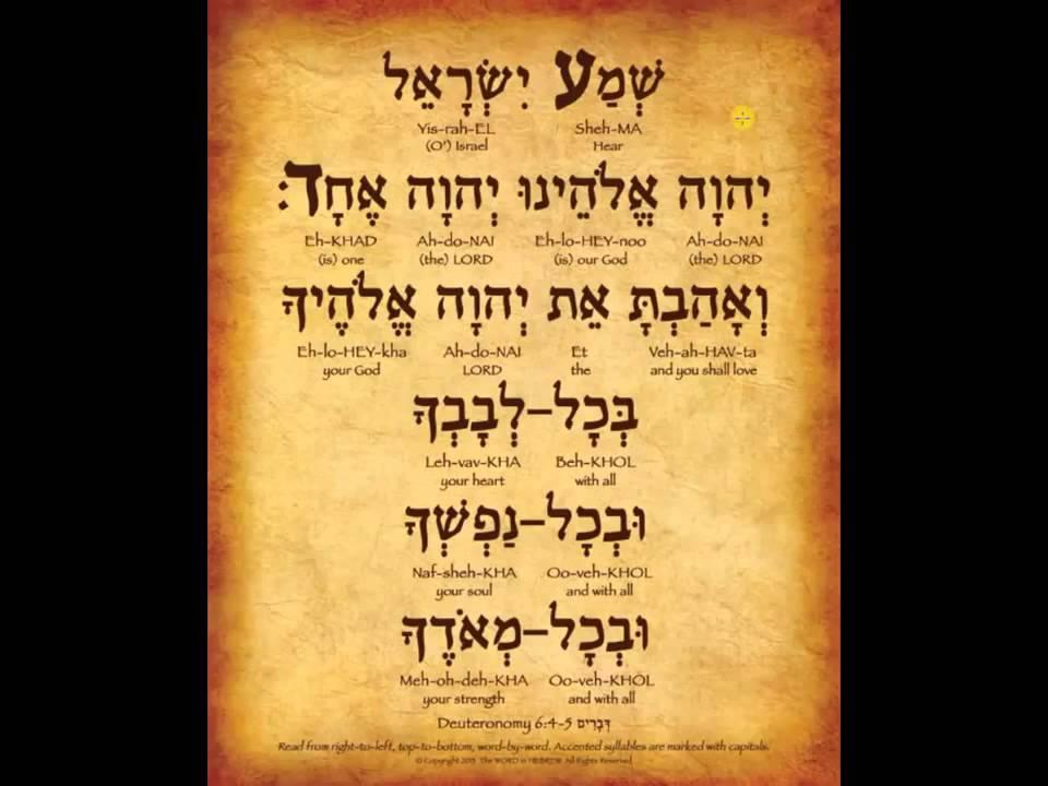 10 cose interessanti che tutti dovrebbero conoscere riguardo la preghiera Shema'